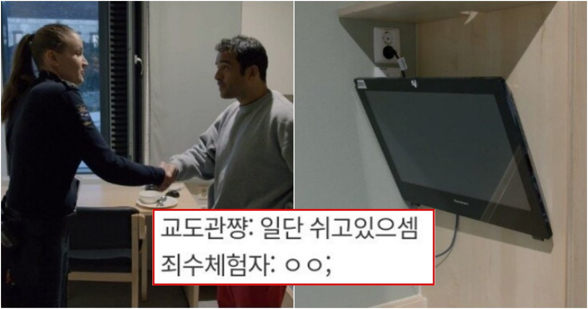 collage 452.png?resize=1200,630 - 한국사람들이 자진해서 들어가고 싶어 안달났다는 교도소 복지 수준