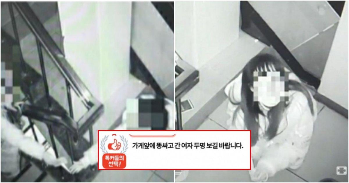 "collage 479.png?resize=1200,630 - ""가게 앞에 담배피면서 전우조로 X싸고 간 '울산' 여자 두명 보길 바랍니다. 사진 공개해요"" (+여자 사진)"