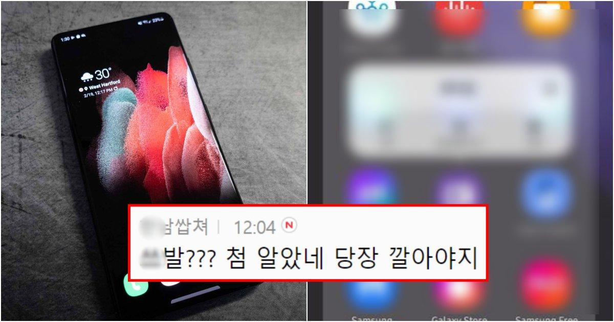 collage 511.png?resize=1200,630 - 출시한지 1년이 다 되어가는데 삼성 직원도 모를정도로 아는 사람이 없다는 삼성 유저 앱