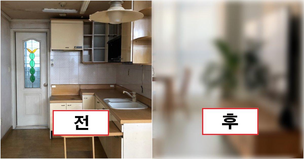 collage 517.png?resize=412,232 - 20년 된 아파트 3천만 원으로만, 리모델링 했을 때 벌어지는 일(+사진)