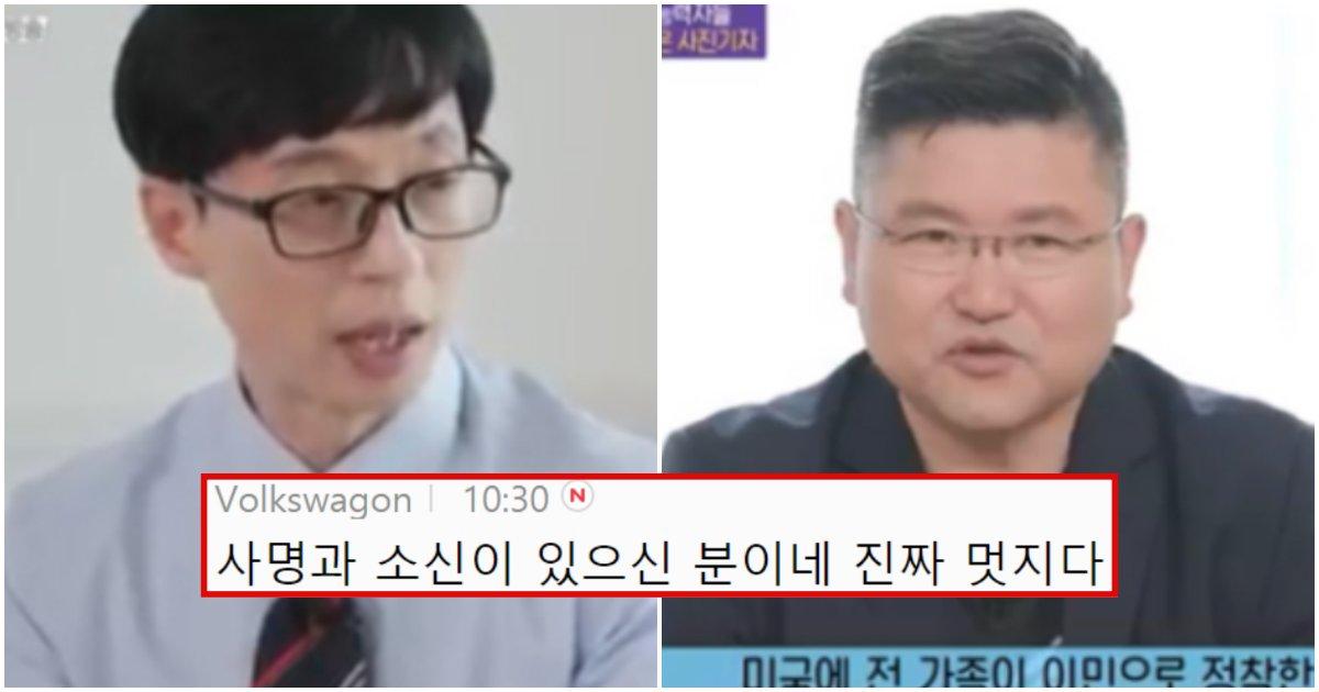 collage 532.png?resize=412,232 - 미국으로 이민 간 기자가 한국 이름을 쓰는 충격적인 이유