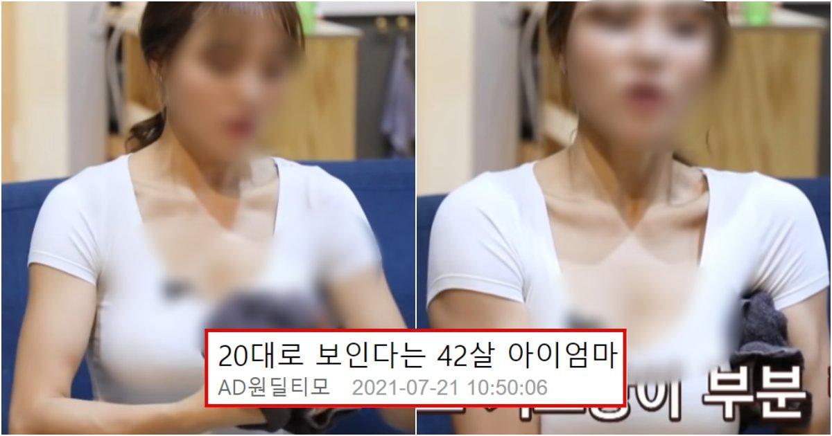 collage 544.png?resize=1200,630 - 말도 안되는 관리로 20대 외모·몸으로 보인다는 42살 아이 엄마 모습