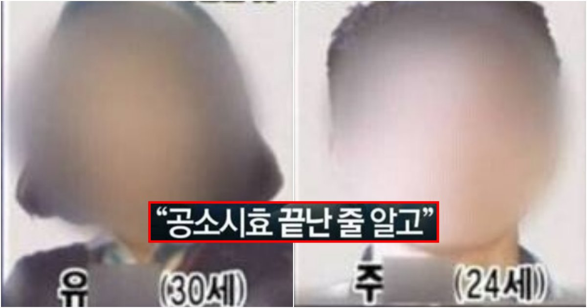 collage 61.png?resize=1200,630 - 15년이 지나 공소시효가 끝나서 당당히 한국에 입국한 불륜 살인범들의 최후