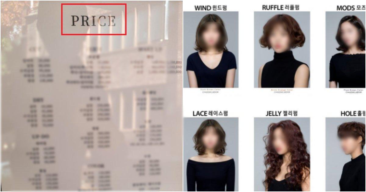 collage 622.png?resize=412,232 - 생각 했던 것 보다, 더 비싼 '국내 1티어' 미용실 충격적인 가격대 (+사진)