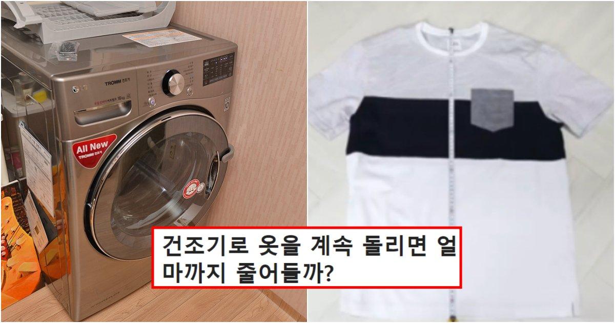 collage 639.png?resize=412,232 - 한국 옷이면 절대 건조기에 옷을 계속 돌리며 안되는 이유
