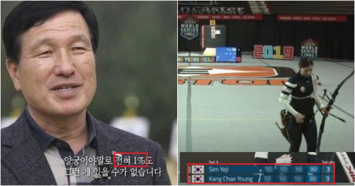 "collage 683.png?resize=412,232 - 대한양궁협회가 밝혔다.. ""한국 양궁이 강한 이유와 양궁대회를 야외에서만 하는이유"""
