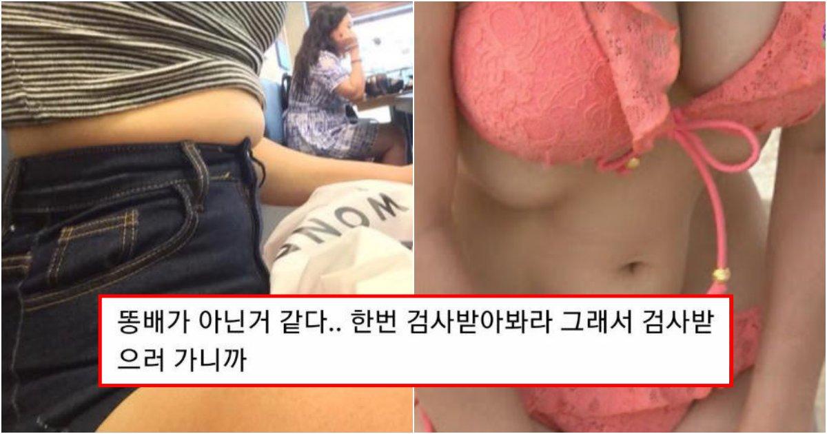 collage 740.png?resize=1200,630 - 보통체중인데 유난히 똥배가 심하게 나오는 여자들이 현재 위험한 이유