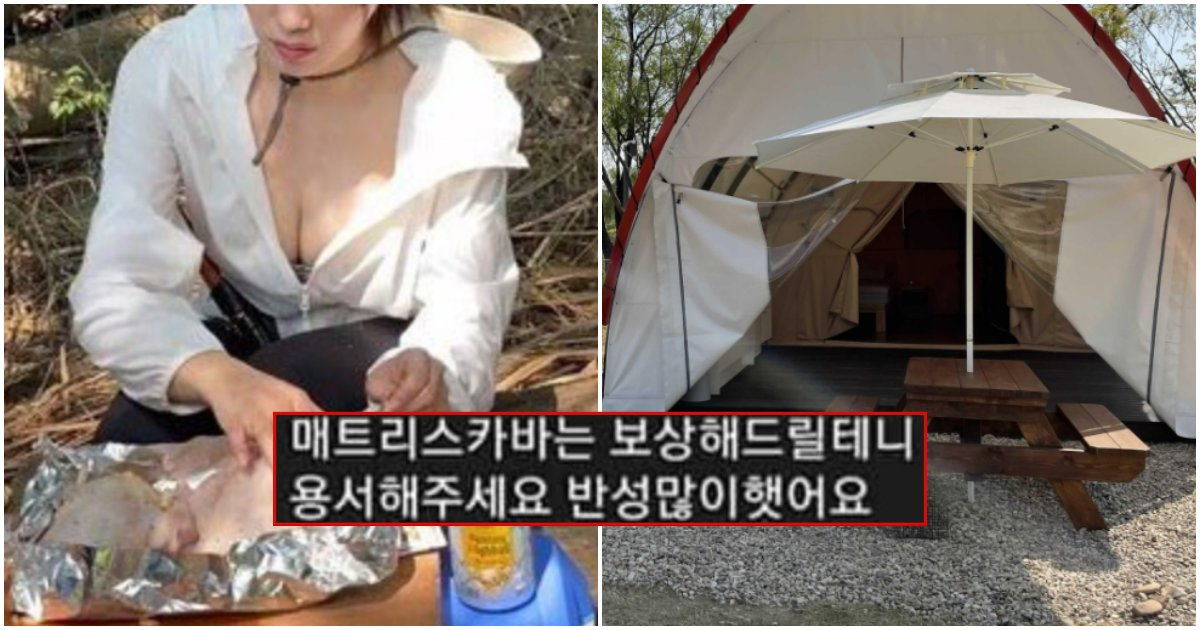 collage 762.png?resize=412,232 - 남의 텐트에서 좋은 시간 보내고 들켜버린 불륜 커플이 맞이한 최후