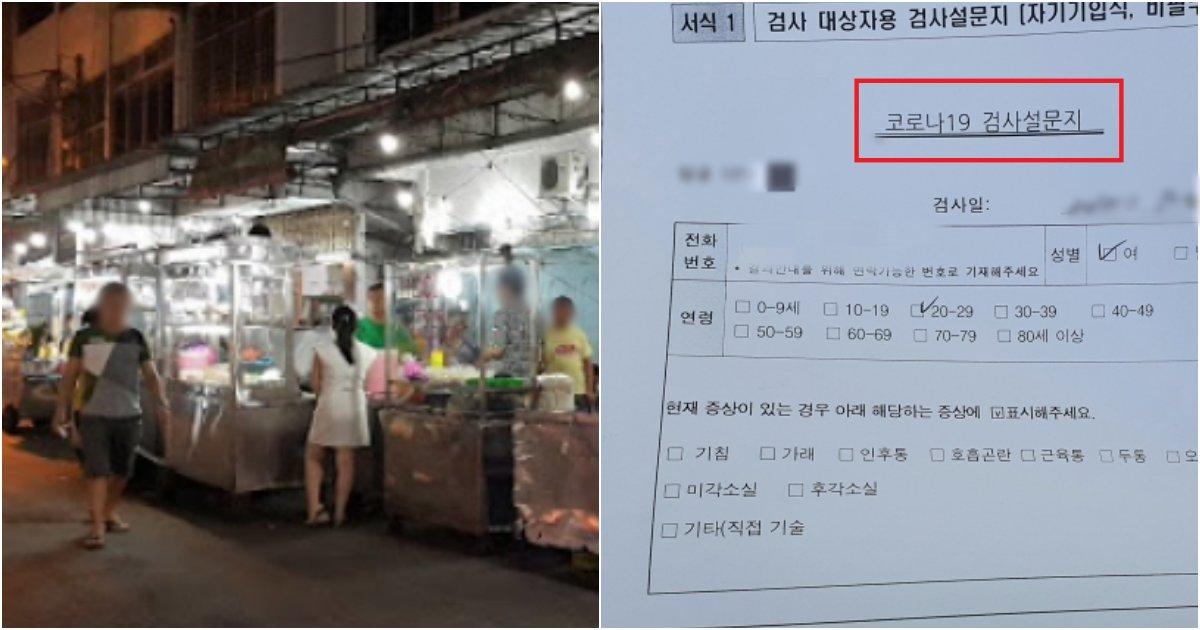 collage 784.png?resize=1200,630 - 현재 코로나19 '양성' 결과지에, 튀김을 포장한 사실이 들통나버린 음식점(+사진)