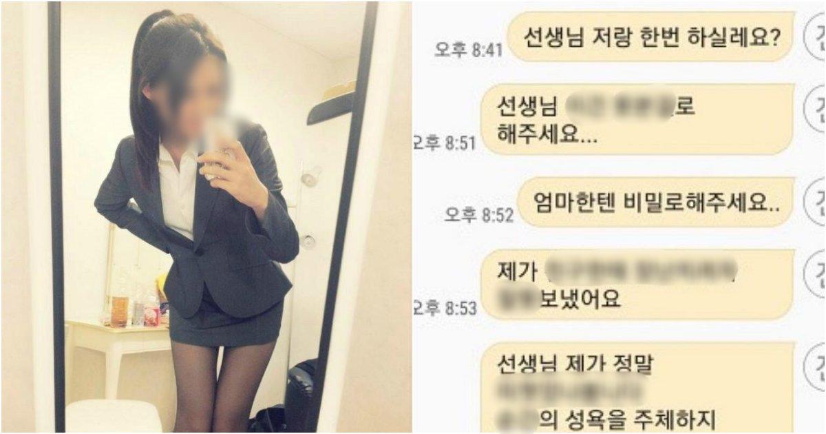 collage 801.png?resize=412,232 - 자신의 여자 담임 선생님에게 충격적인 문자를 보낸 중학교 남학생이 올린 글