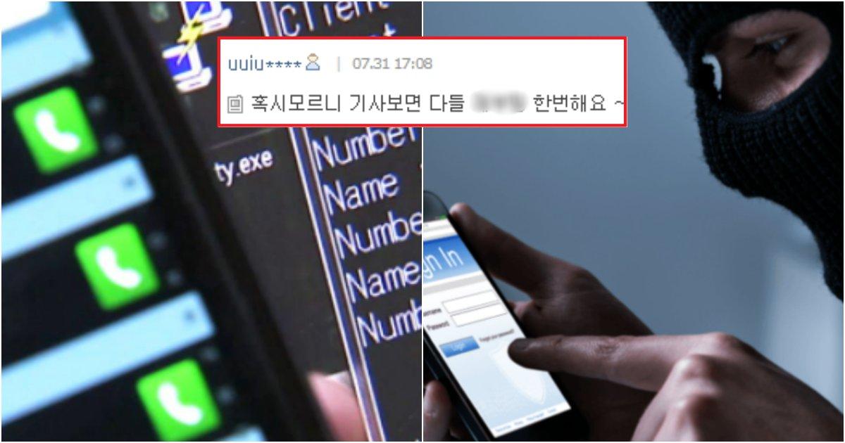 collage 805.png?resize=412,232 - 내 핸드폰 '해킹' 당했는지, 알 수 있는 초간단 방법과 해킹 예방 방법
