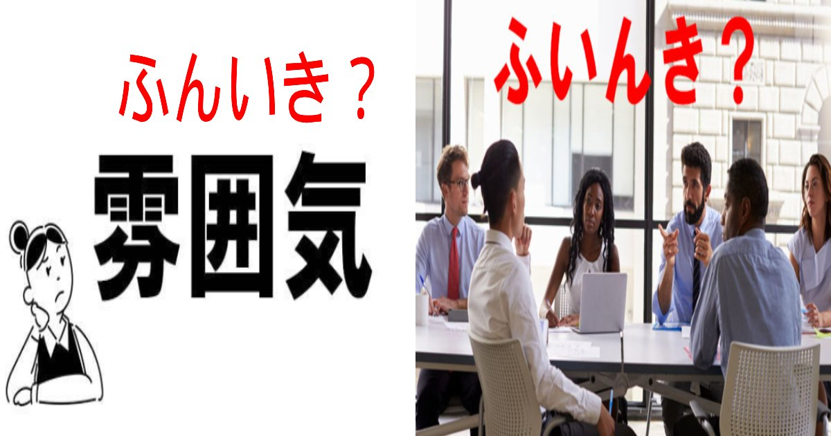 e381b5e38293e38184e3818d.png?resize=1200,630 - 「雰囲気」この漢字、あなたは何と読む?