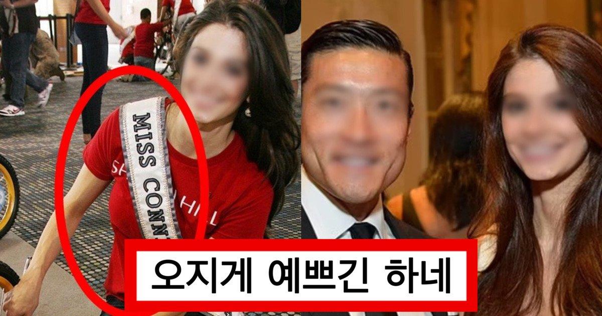 """e384b9e38588e384b4e3858ce384b4.jpg?resize=412,275 - """"내 아내는 고급 xxx"""" 네이버 메인에 올라온 한국계 의사 울린 미스USA 이중생활"""
