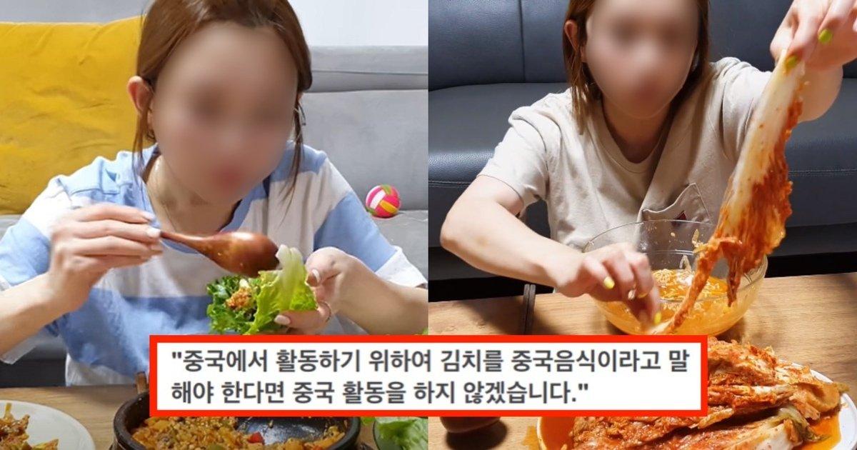 eab980ecb998.jpg?resize=1200,630 - 김치, 쌈은 한국 음식이라고 했다가 중국 소속사한테 계약 해지 당한 700만 먹방 유튜버