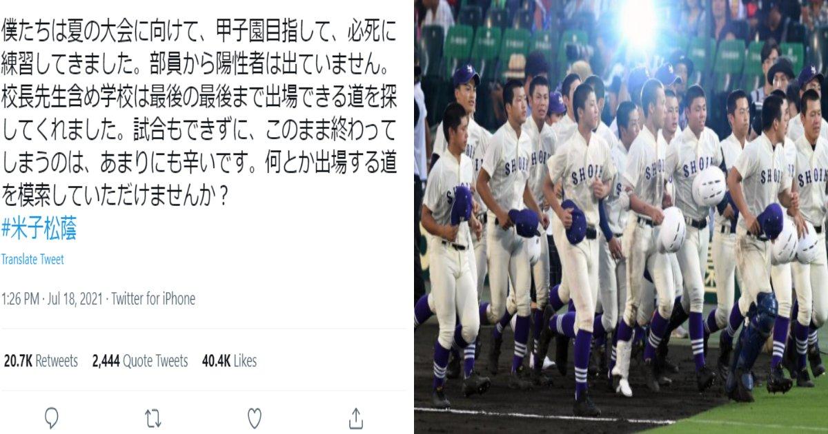 koukouyakyuu.png?resize=1200,630 - 【話題】高校野球、米子松蔭の「出場辞退問題」がネット上で物議…