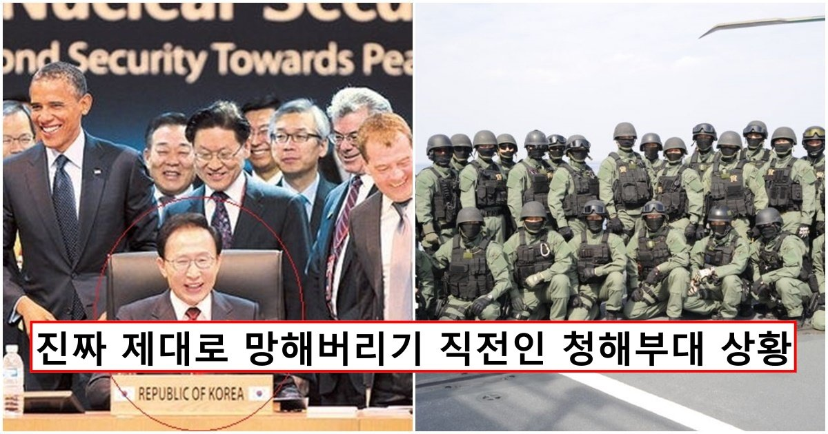 page 337 2.jpg?resize=1200,630 - 이명박 전 대통령 당시 전세계에 한국의 강함을 알렸던 '청해부대'가 현재 무너지기 직전인 이유
