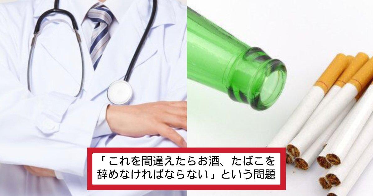 problem.png?resize=412,232 - 「これを間違えると状態は危険です」お酒やタバコのせいで健康でない人は100%間違えるという問題
