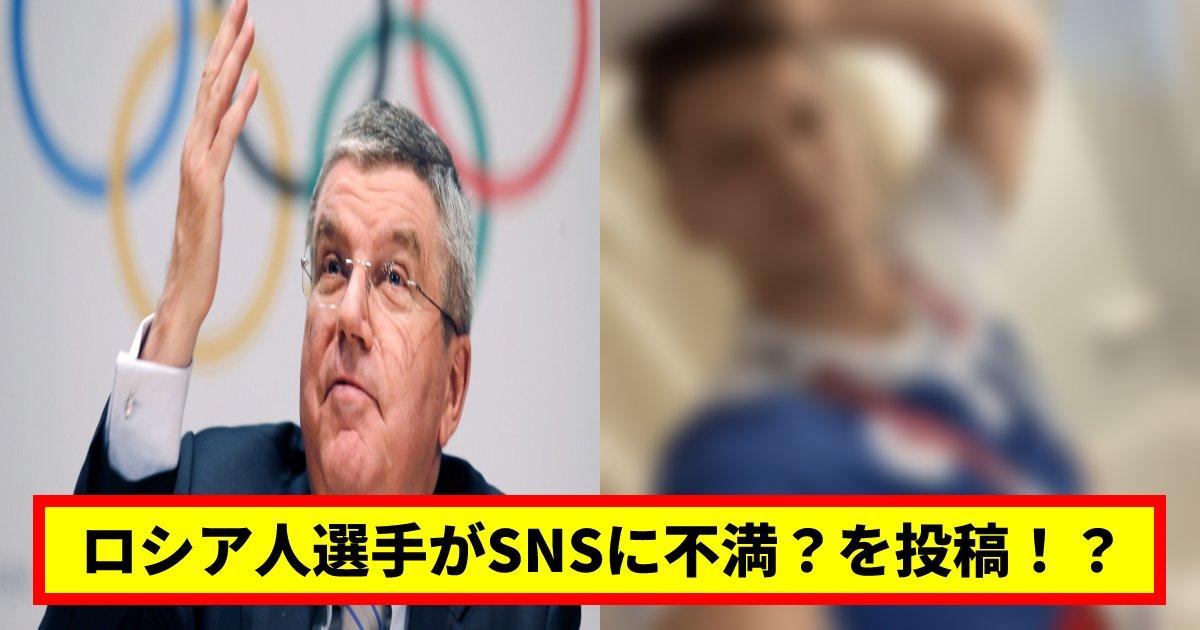 roshiasennshu.png?resize=412,275 - 「この天井、どうなってるの?」オリンピック問題がまたもや浮き彫りに?!