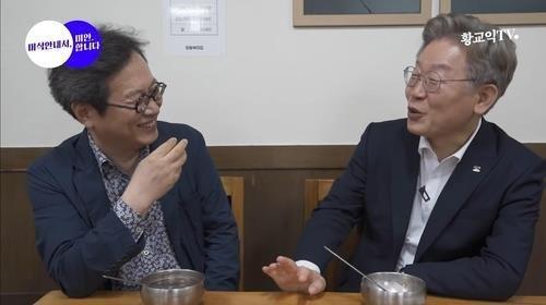 황교익씨 유튜브 TV에 출연한 이재명 경기지사 [황교익씨 유튜브 갈무리. 재판매 및 DB 금지]