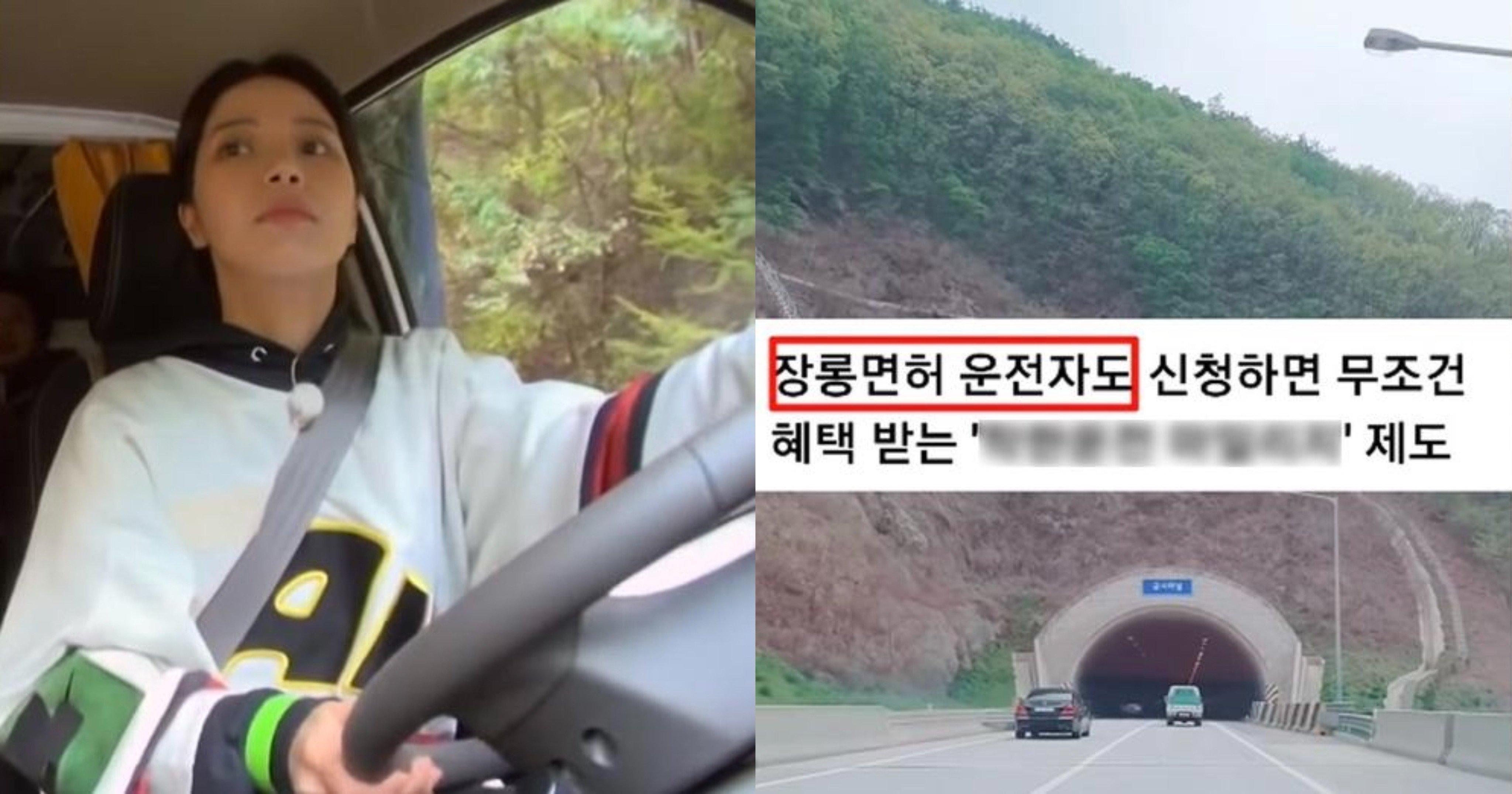"76d08b32 acaf 4230 9a84 aec625a29067.jpeg?resize=1200,630 - ""빨리 신청하고 받으세요!""..한국인 대부분이 몰라서 손해 중인 '운전 마일리지'"