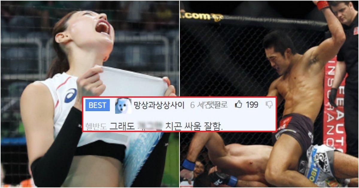 collage 100.png?resize=412,232 - 김연경 선수와는 비교된다는, 김동현이 경기 도중에 복근이 파열되면 대처하는 법