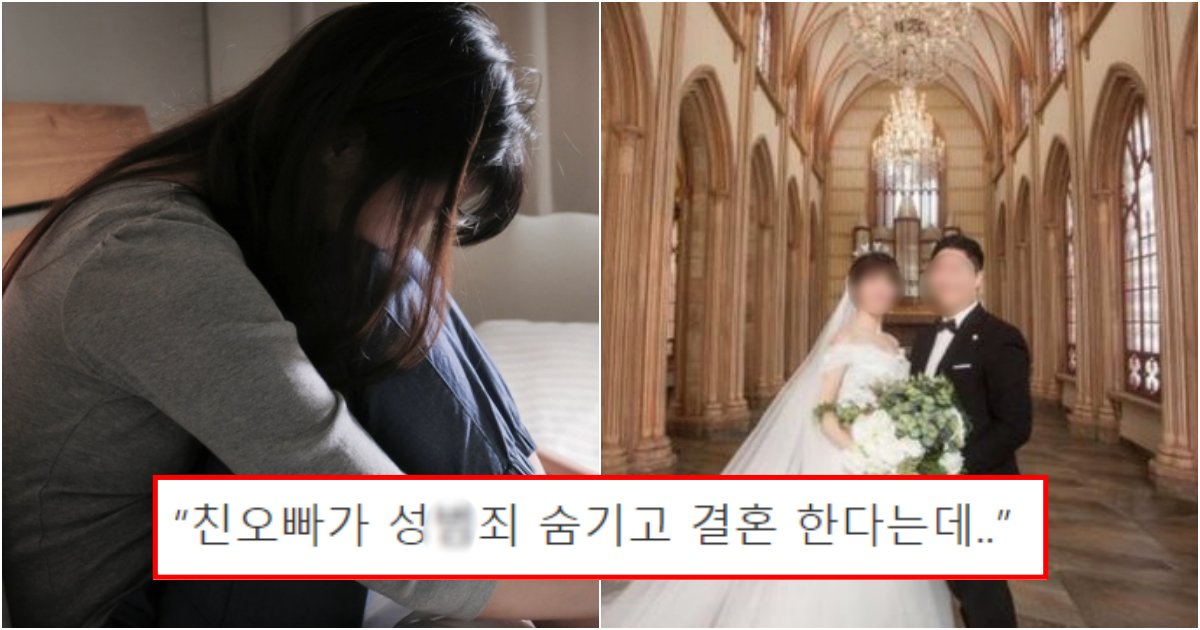 "collage 19.png?resize=412,232 - ""친오빠가 성과 관련한 범죄를 4년 간 해왔는데 결혼한답니다.."""