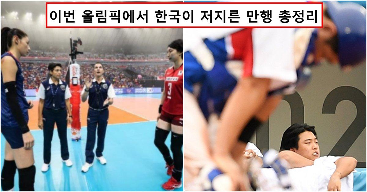 collage 234.png?resize=1200,630 - 진짜 제정신인 사람들만 느꼈다는 도쿄 올림픽서 한국인 이라는게 창피한 이유