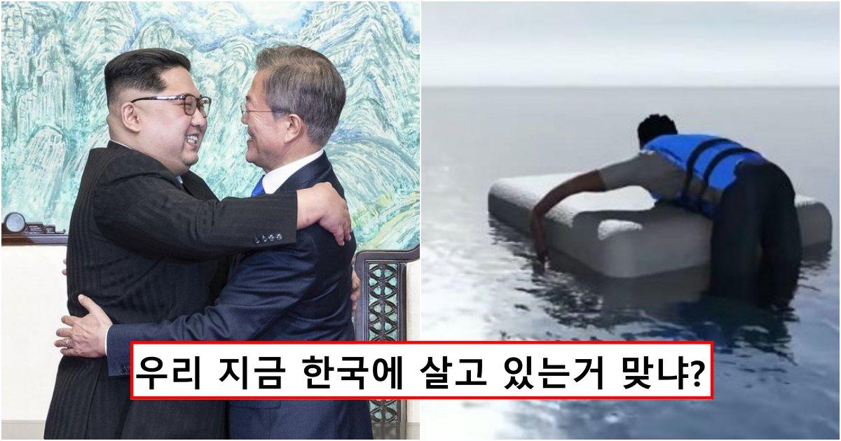 collage 248.png?resize=1200,630 - 1년 전, 연평도 공무원이 北에 살해 당했는데 북한 통신선 복구됐다며 기뻐하는 정부 근황