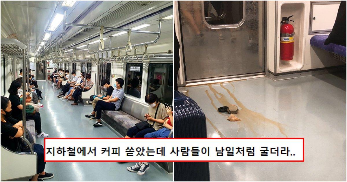 """collage 303.png?resize=1200,630 - """"방금 지하철에서 커피 쏟았는데 사람들이 돕진 않고 남일 보듯 보더라? 읽어봐 제발"""""""