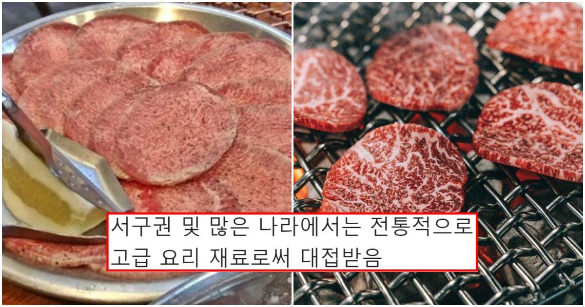 collage 4.png?resize=412,232 - 외국에선 고급부위인데 우리나라 사람들은 잘 먹지 않는다는 소고기 부위