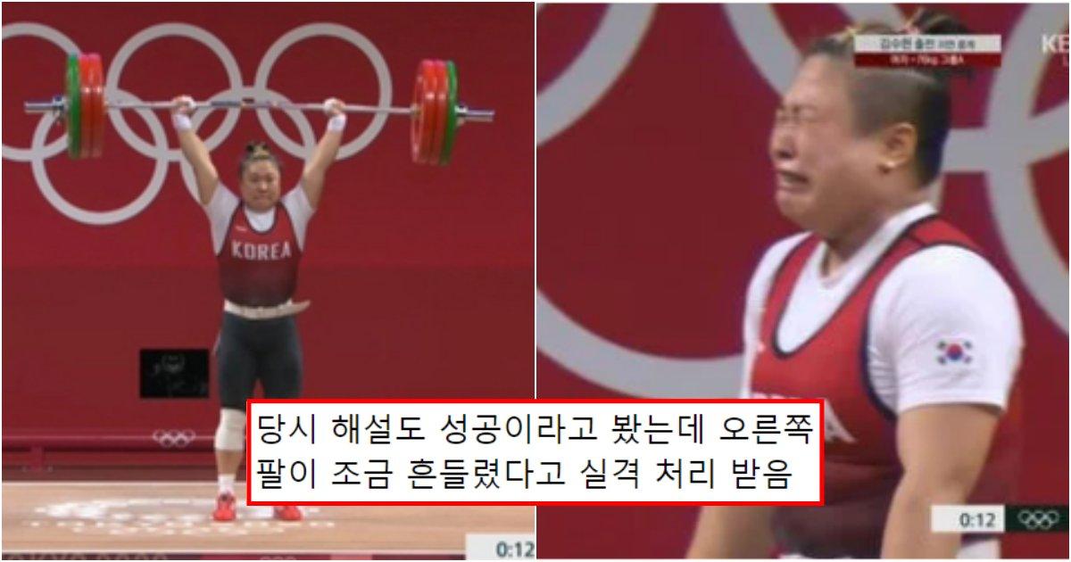 collage 49.png?resize=1200,630 - 똑같이 들었는데 한국만 실패판정 당해 동메달 놓친 어제자 역대급 최악 판정 여자 역도 (영상)