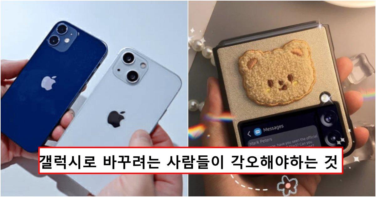 collage 495.png?resize=1200,630 - 갤럭시 디자인이 이쁘다고 아이폰에서 갈아 타려는 아이폰 유저들에게 경고하는 것