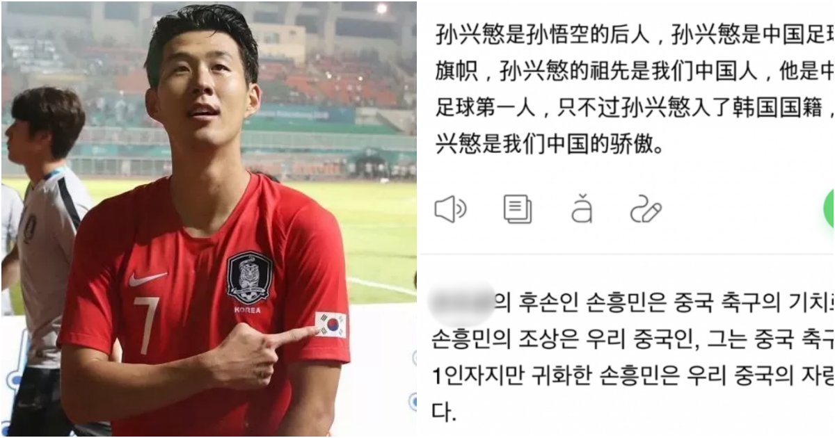 collage 55.png?resize=1200,630 - 갑자기 손흥민을 칭찬하면서 '중국인'이라고 주장하기 시작한 중국인들의 논리