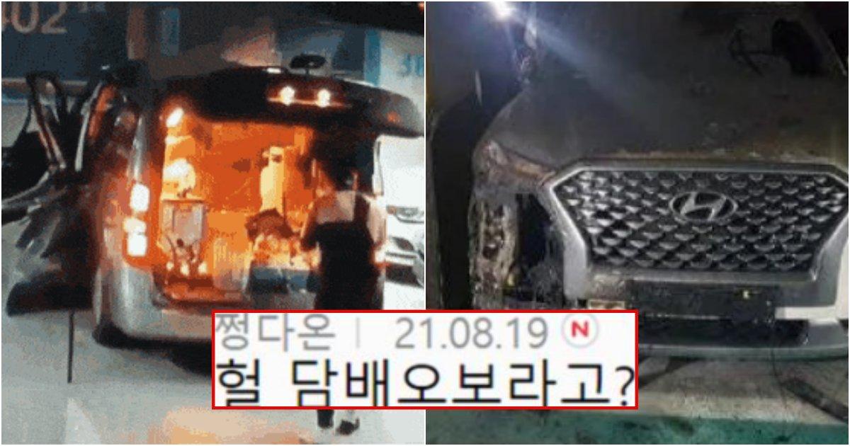 collage 577.png?resize=1200,630 - 담배 때문에 폭발했다고 난리났던 천안 주차장 화재 가짜뉴스 진실
