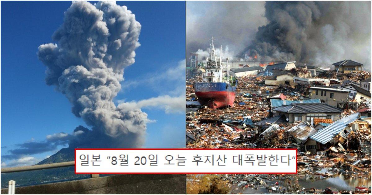 collage 586.png?resize=1200,630 - 2021년 8월 20일 바로 오늘 일본 후지산은 폭발할 것이라는 이유 (+증거)
