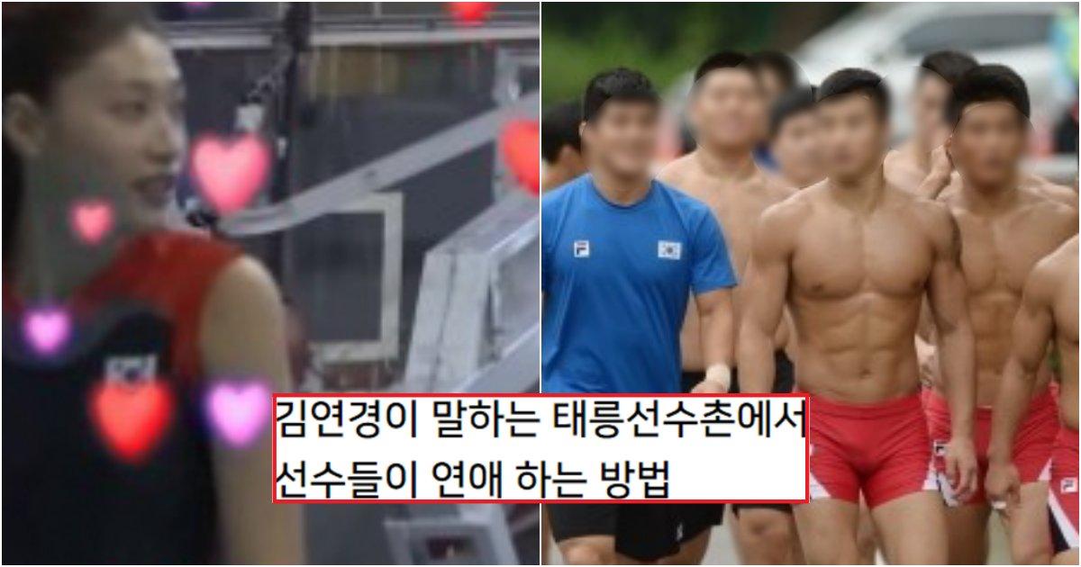 collage 60.png?resize=412,275 - 김연경이 말하는, 태릉 선수촌 시절 혈기왕성한 선수들이 썸 타는 방법