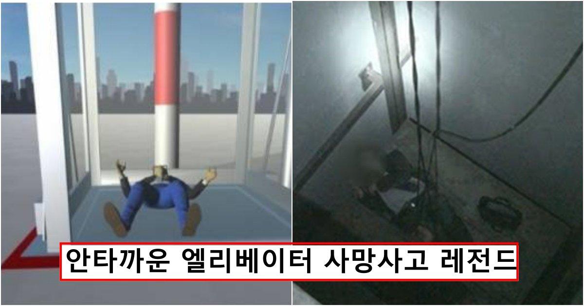collage 649.png?resize=1200,630 - 엘리베이터 멈췄을때 해서는 절대 안될 행동인데 꼭 했다가 사망한다는 행동 TOP1
