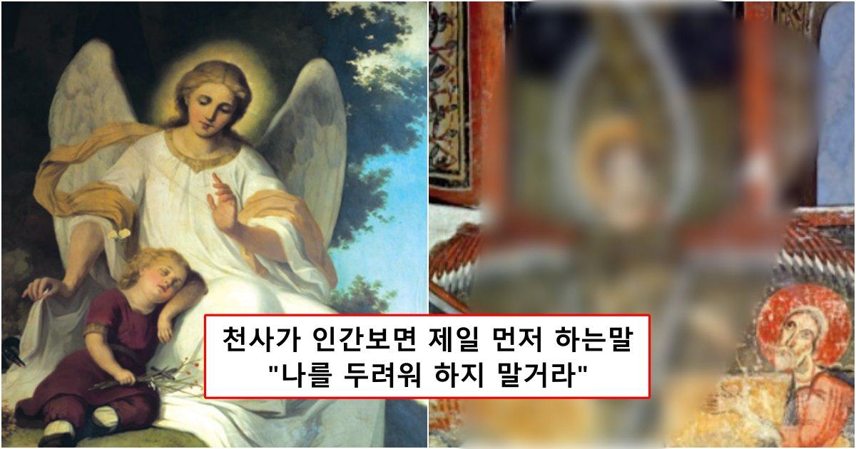 collage 657.png?resize=1200,630 - 우리가 알던 모습과는 너무 달라 소름 돋아 꿈에 나온다는 성경에 묘사된 천사의 실제 모습