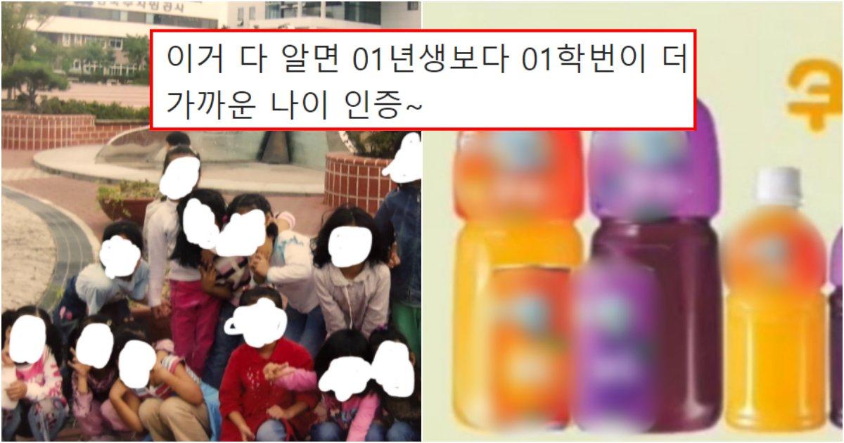 collage 695.png?resize=1200,630 - 90년대생들이 어릴적 소풍이나 체험학습 갈 때 가지고 간 음료수 甲