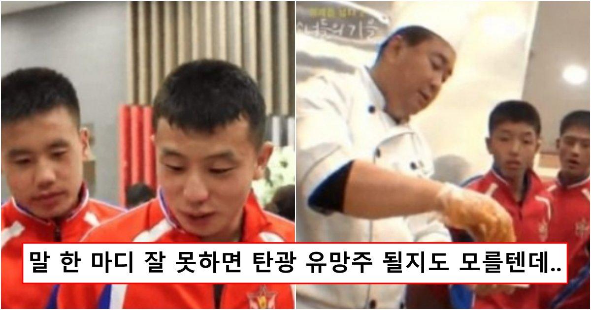collage 734.png?resize=1200,630 - 탈출하지 않는 이상 먹어볼 수 없는 자본주의 닭갈비, 막국수를 처음 접한 북한선수들 반응