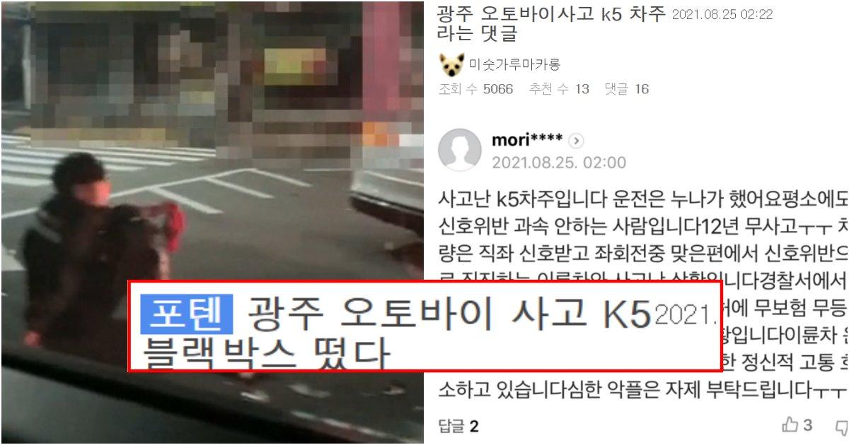 collage 773.png?resize=1200,630 - 어제 광주에서 오토바이와 충돌했던 자동차의 차주가 올린 글과 블박영상
