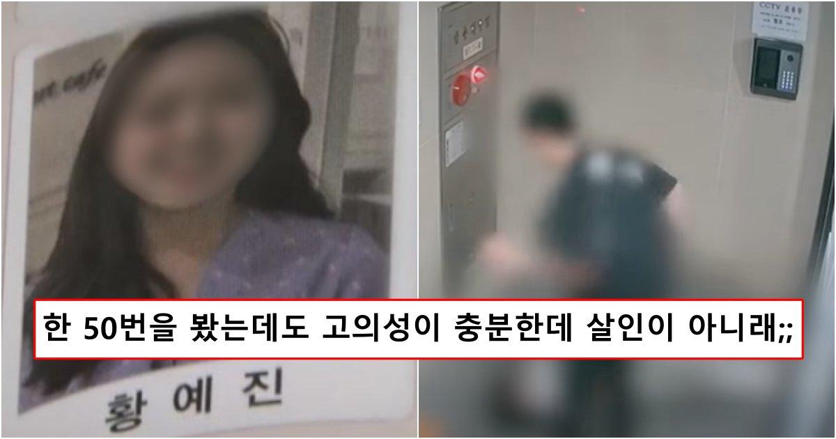 collage 815.png?resize=1200,630 - 남친 만나러 갔다 남자친구에게 맞아서 목숨을 잃은 딸의 '얼굴·이름' 직접 공개한 엄마 (영상)