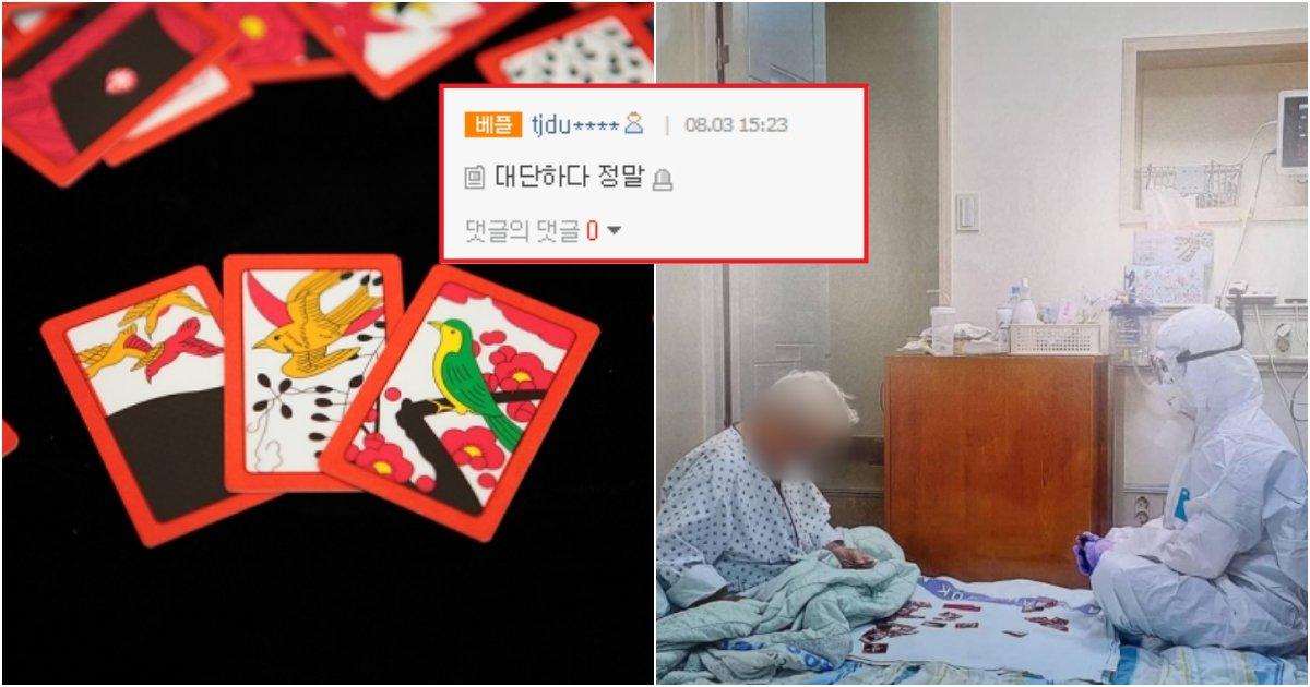 collage 96.png?resize=412,232 - '방호복 입고 할머니와 화투를 친 의료진'..네티즌들이 놀란만한 진실이 밝혀졌다
