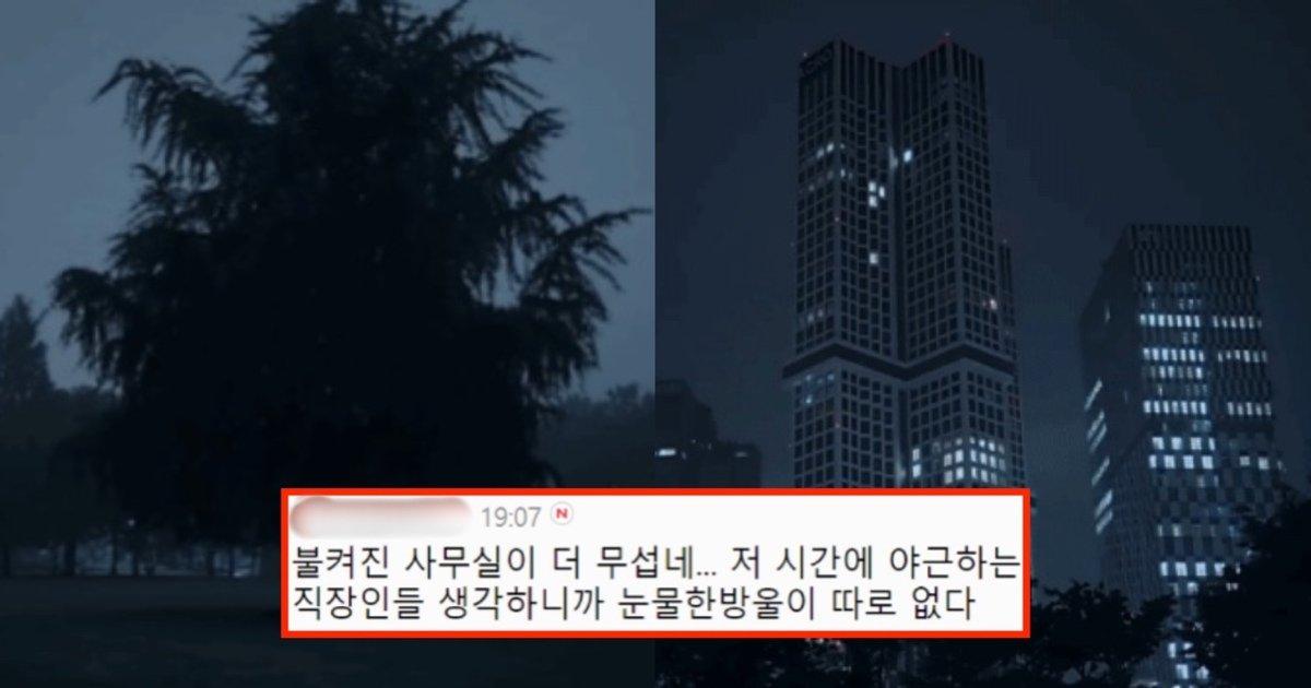 """ec849cec9ab8ec88b2.jpg?resize=412,232 - """"서울숲이 이렇게 무서울 수 있다고?""""...한 유튜버가 촬영한 비 온 뒤 새벽 2시의 서울숲 풍경(+영상)"""
