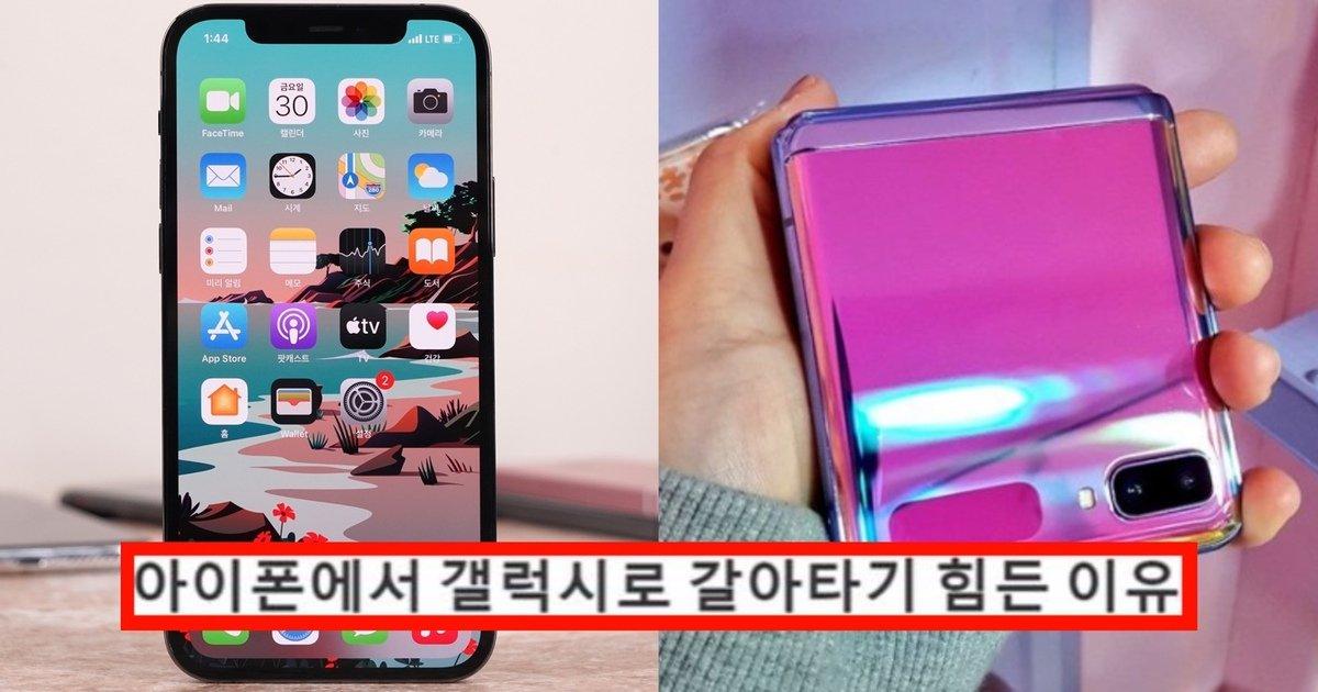 ec9584ec9db4ed8fb0.jpg?resize=1200,630 - 최근 나오는 갤럭시폰의 성능 및 디자인이 좋아도 아이폰 유저들이 갈아타기 힘든 이유들