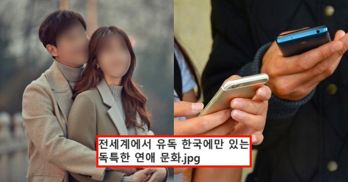 "ec97b0ec95a0 1.jpg?resize=1200,630 - ""한국이 좀 심하긴 하지""...전세계에서 유독 한국에만 있는 독특한 연애 문화(+사진)"