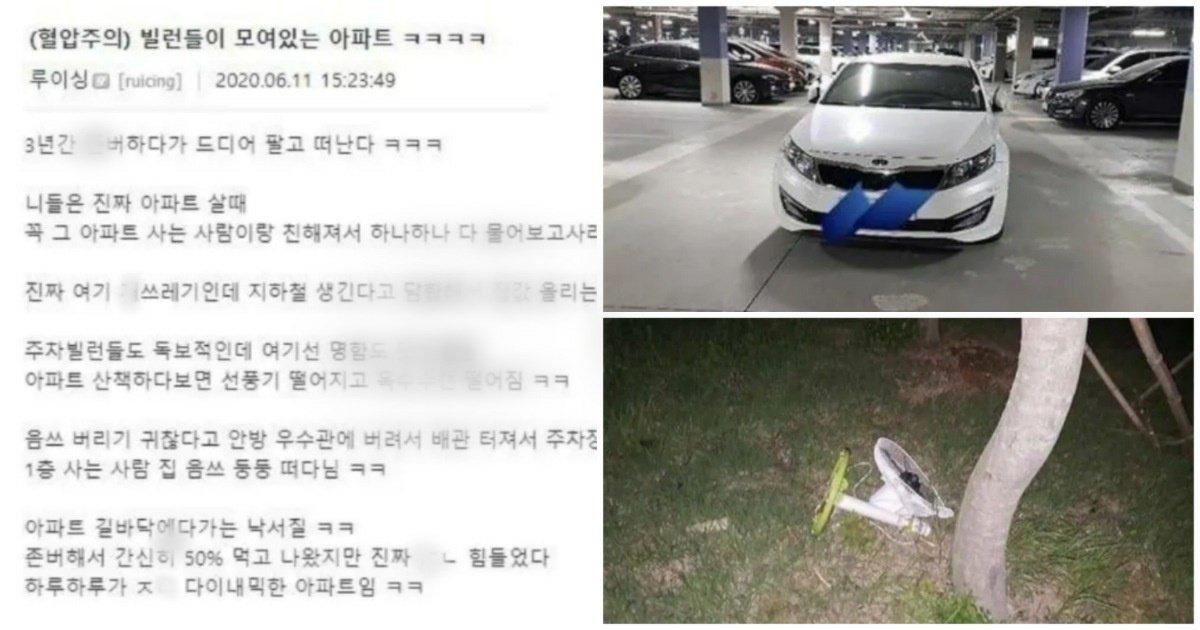 """1 56.jpg?resize=412,232 - """"음식물 투척부터 코너 주차까지""""... 온갖 빌런들 다 모여있는 한국 아파트의 '충격적인' 정체.jpg"""
