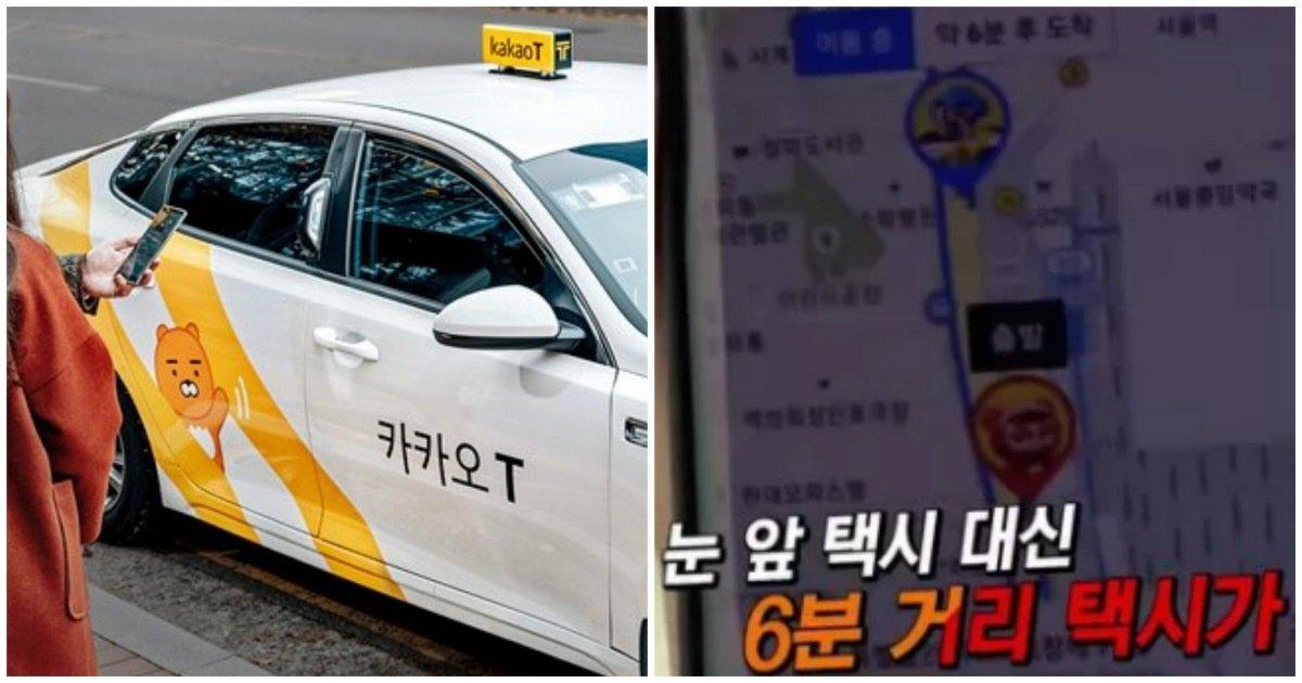2 45.jpg?resize=1200,630 - 눈 앞에 택시 있어도 카카오 택시 '콜'하면 6분 거리에 있는 택시가 배차되는 '충격적인' 이유.jpg