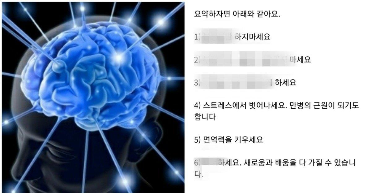 """2 66.jpg?resize=412,232 - """"현직 의사들이 말한다""""... 우리의 인생을 바꿀 수 있는 '뇌 활성화' 습관 6가지"""