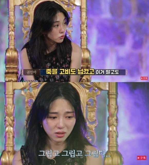 """권민아 """"故 설리, 힘듦 나눈 첫 서울 친구"""" 눈물 : 네이트뉴스"""